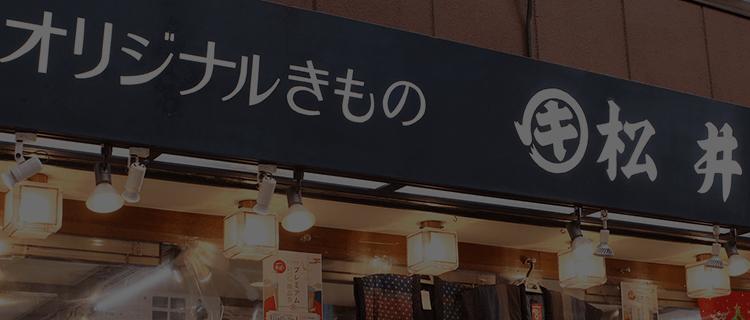 松井呉服店について