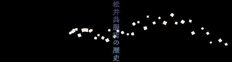 松井呉服店の歴史