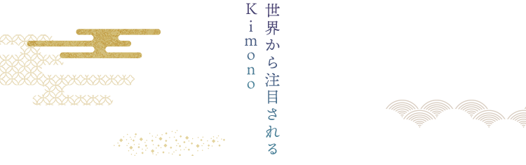 世界から注目されるKIMONO