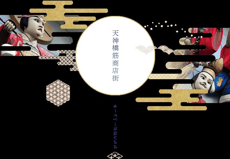 天神橋筋商店街ホームページ