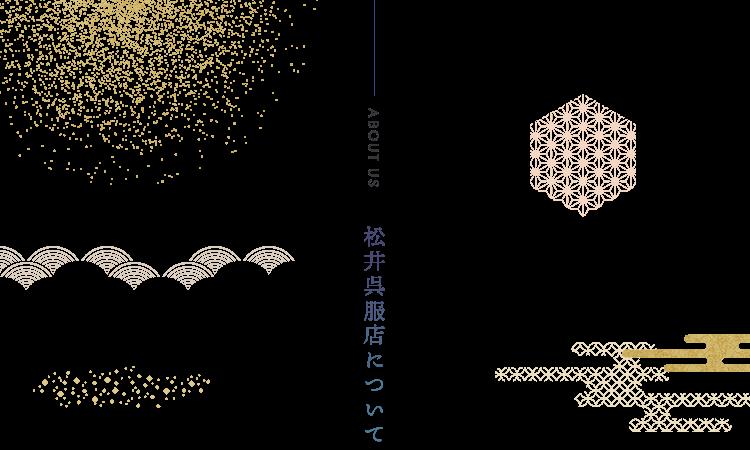 松井呉服店