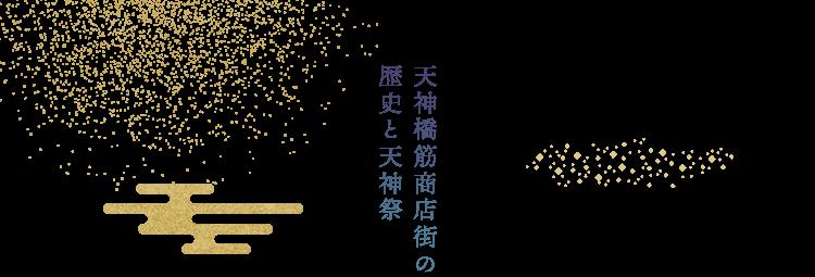 天神橋筋商店街の歴史と天神祭